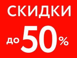 Распродажа велотоваров